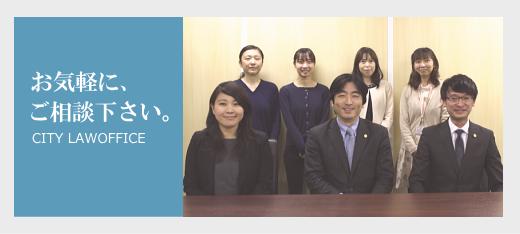 新宿・札幌 弁護士法人シティ総合法律事務所